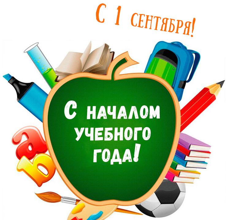 Открытки для, поздравление с учебным годом картинка