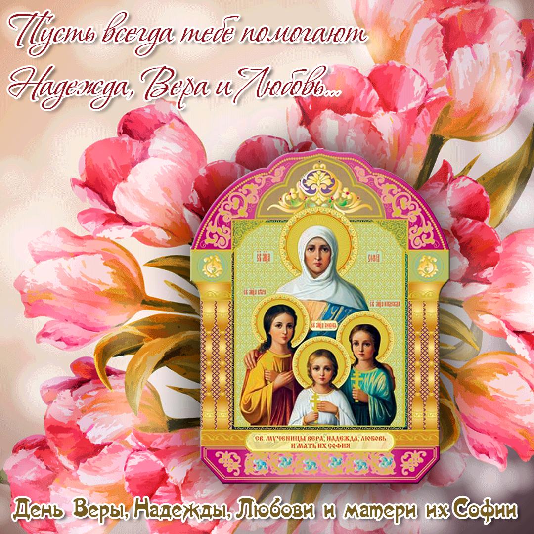 День веры надежды любови и матери софии открытки