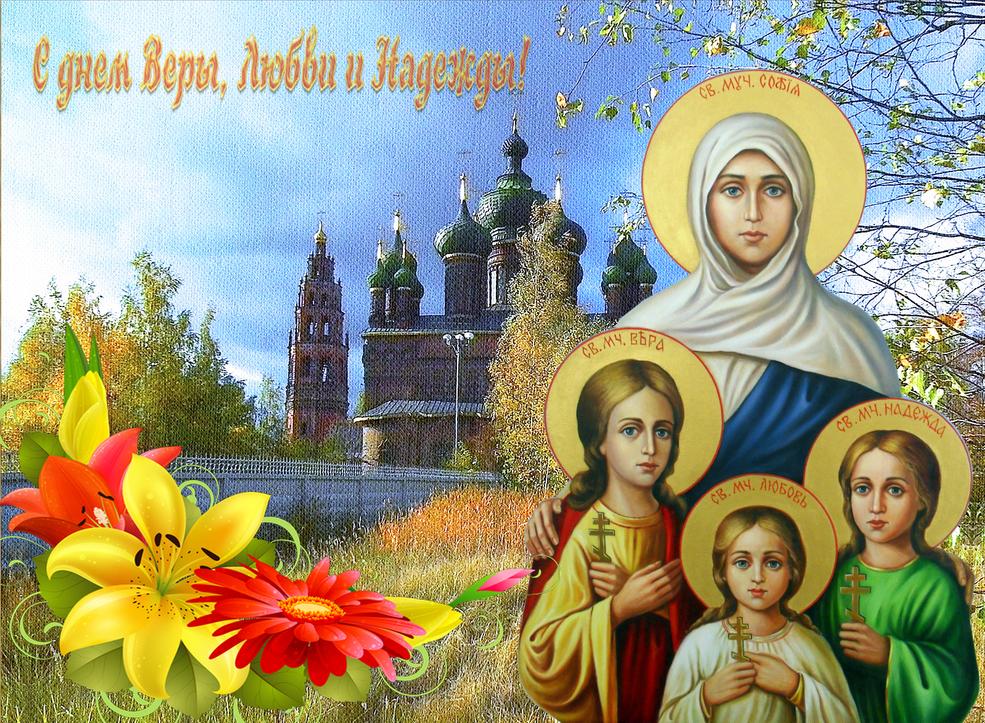 Вера надежда любовь праздник поздравление в картинках, картинки про