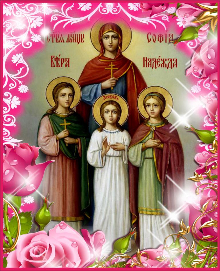 Открытки с праздником веры надежды и любви, тему будь счастлива