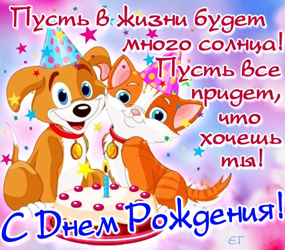 Поздравление с днем рождения василисе открытка, рождением