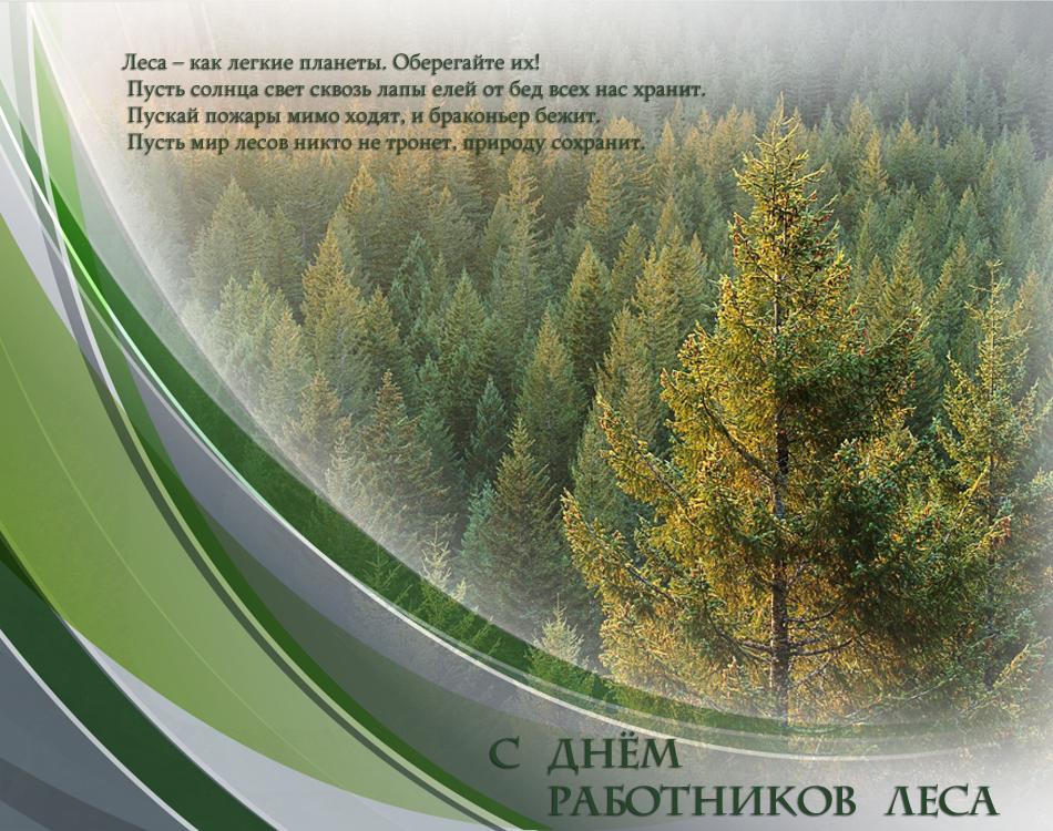 pozdravlenie-s-dnem-lesa-otkritka