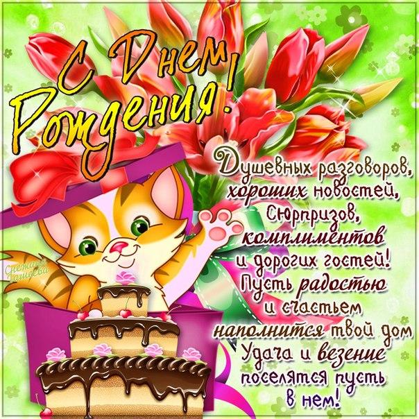 Поздравить подругу любу с днем рождения