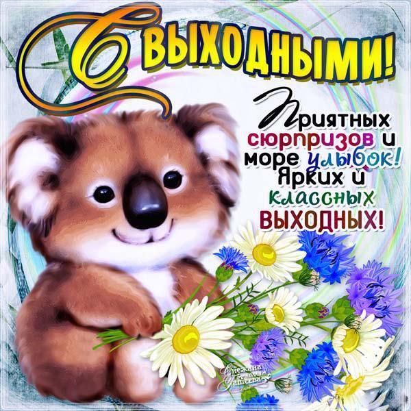 Пасхе, открытки для друзей хороших выходных