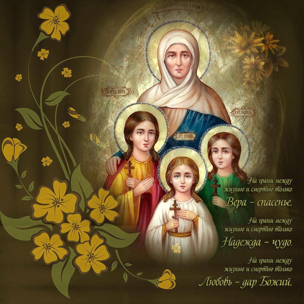 Картинки с днем надежды веры и любви и их матери