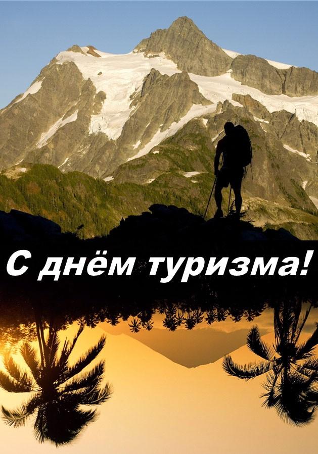 Поздравление по туризму
