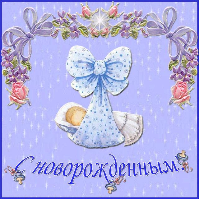 Открытки картинки с новорожденным одно
