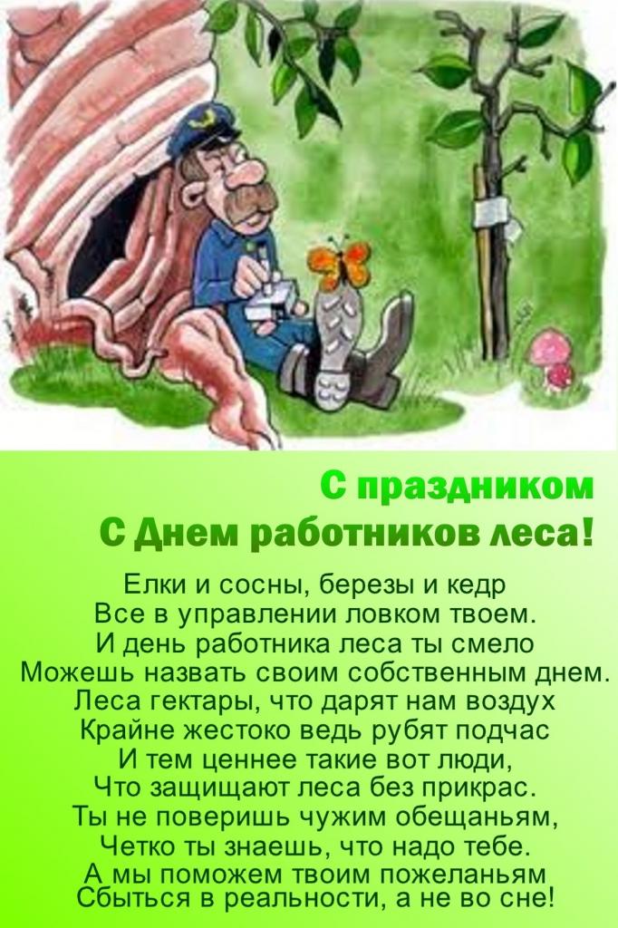 Поздравление с днем рождения леса