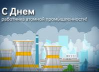Поздравления в открытках с Днем работника атомной промышленности