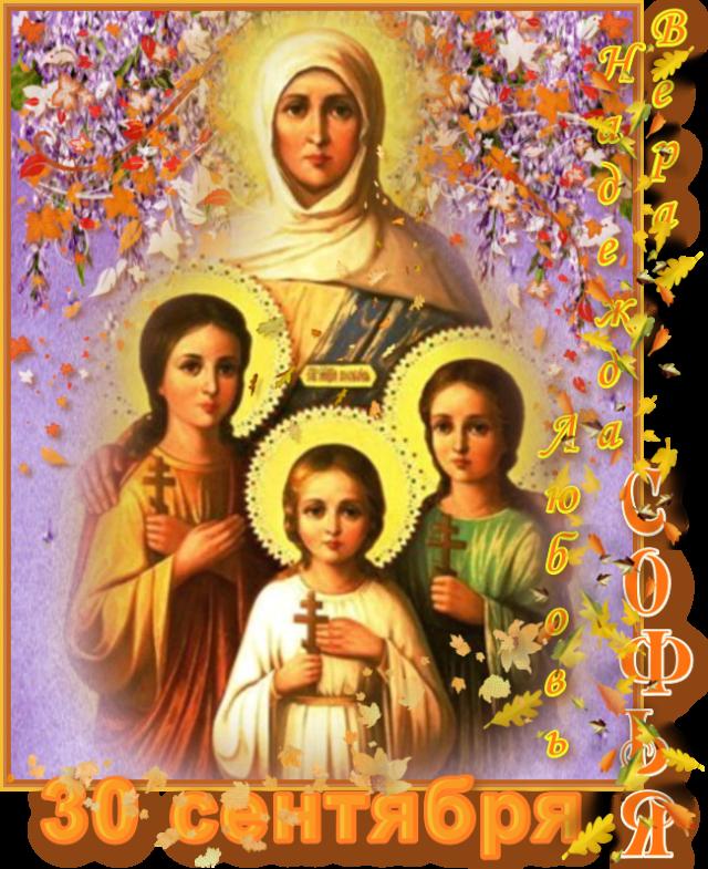 Дню рождения, открытки святых веры надежды и любови