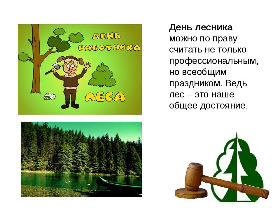 Поздравление с днем леса в картинках