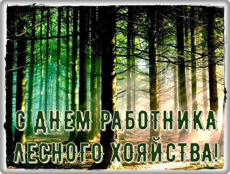 100 лет, поздравление с днем леса на открытке