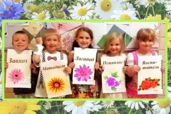 Изображение - Поздравления от детей день воспитателя phpThumb_generated_thumbnail