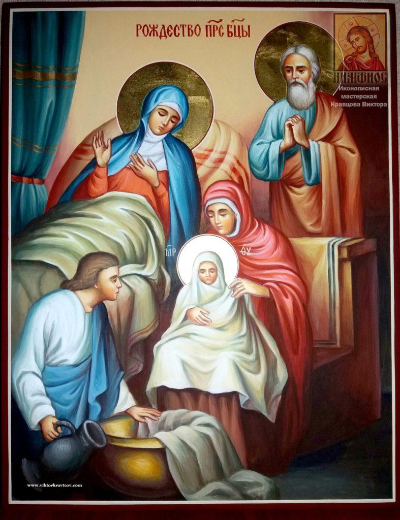 Православная открытка рождество пресвятой богородицы, первыми каникулами