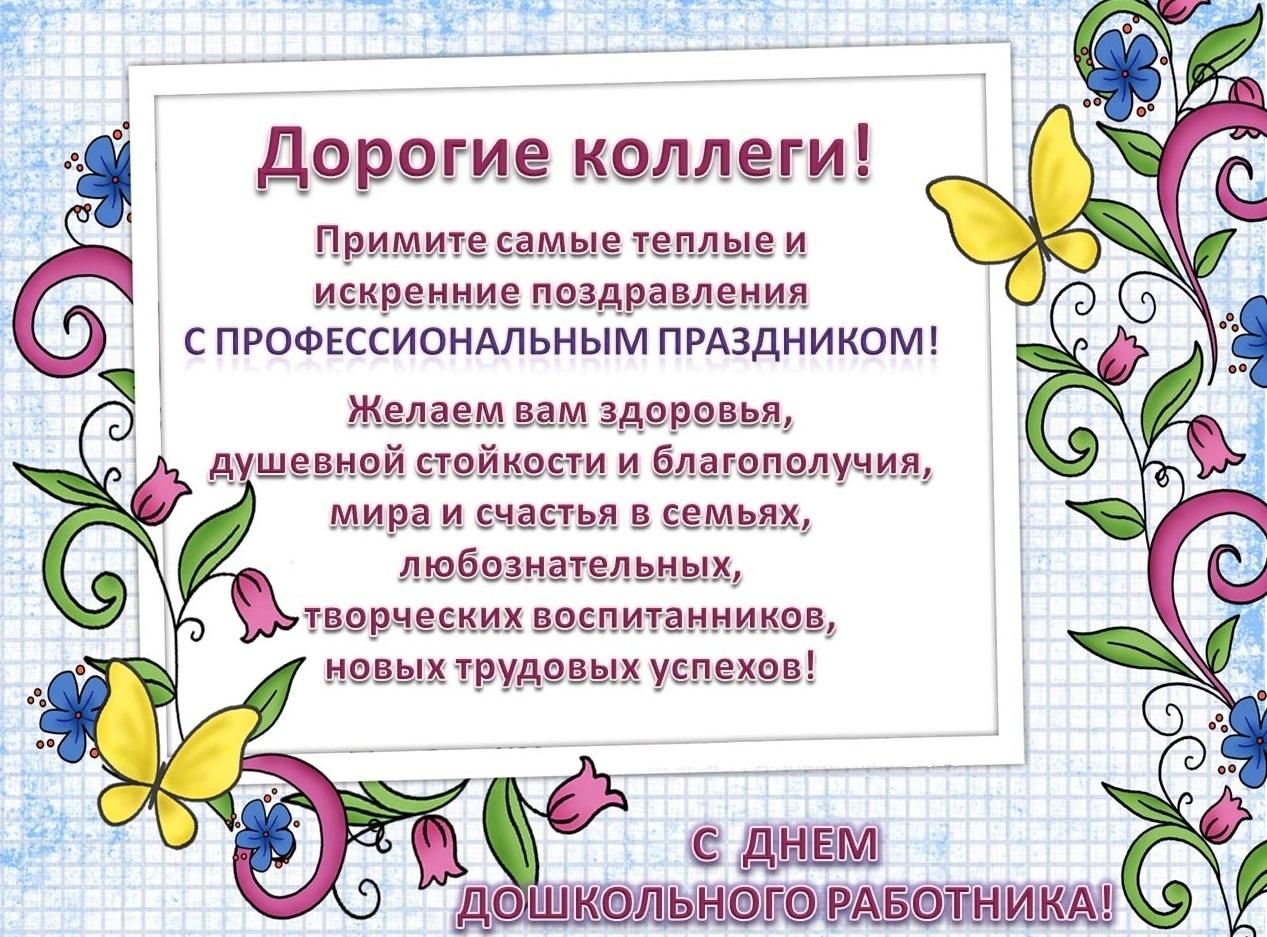 День дошкольного воспитателя поздравления