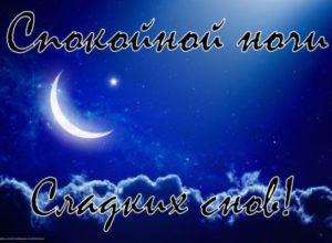 Открытки - пожелания в ярком исполнение Спокойной ночи!