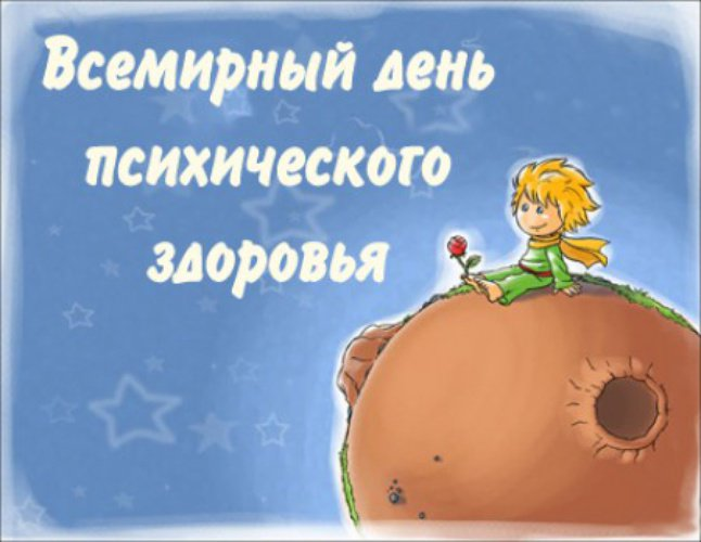 Изображение - Поздравление с днем психического здоровья 096fc8611cc625a2f40aa7cd99c116a4