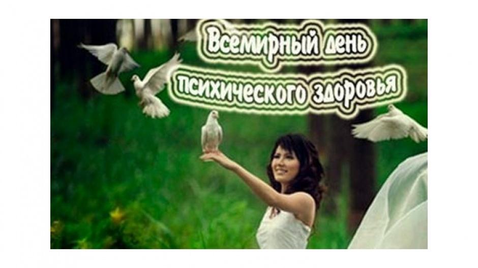 Изображение - Поздравление с днем психического здоровья 20121010095638_8