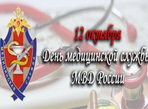День медицинской службы МВД РФ