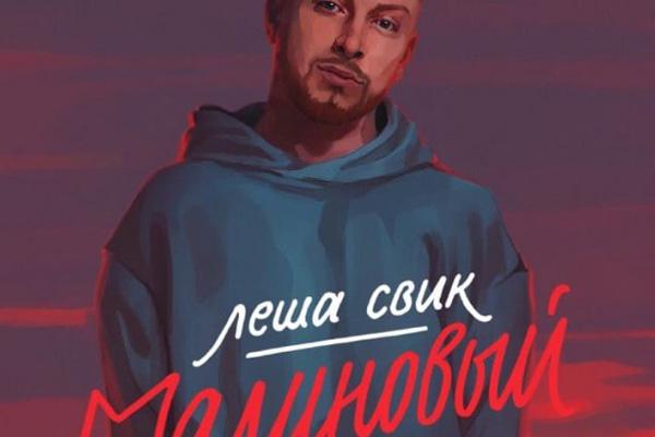 Леша Свик - Малиновый свет Текст песни