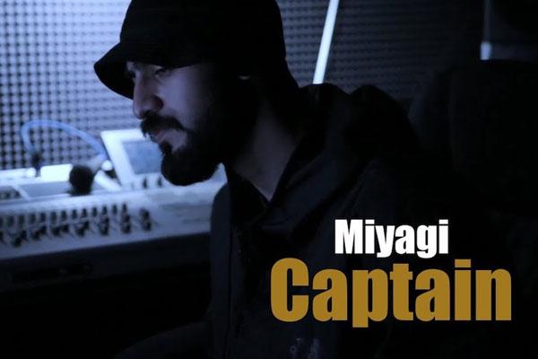 Miyagi Captain текст песни