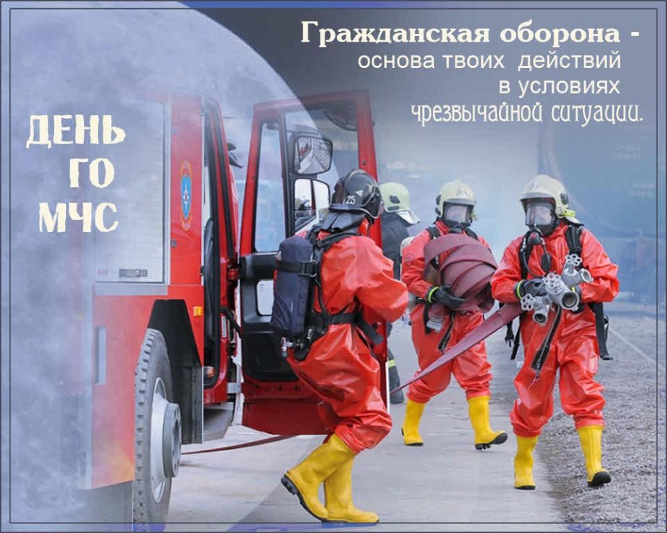 Картинки про, открытка ко дню гражданской обороны