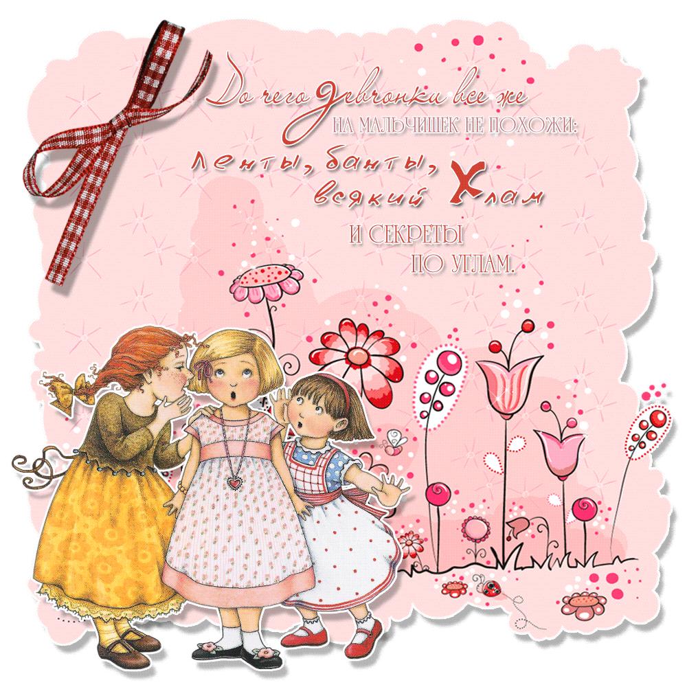 Надписью, с днем девочек 11 открытки