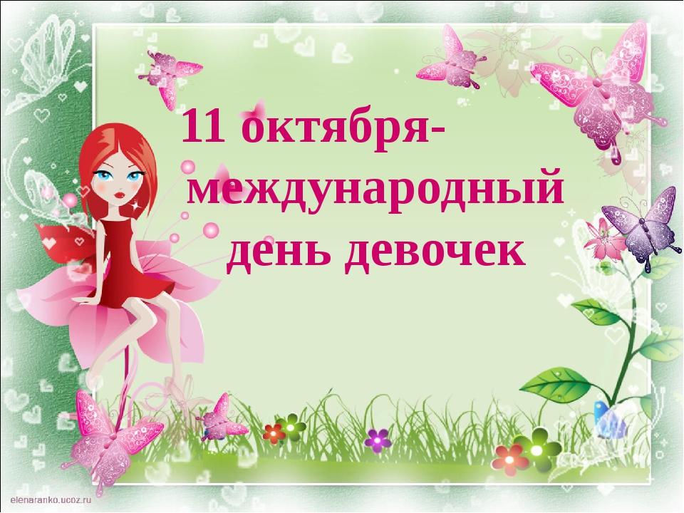 Открытка с международным днем девочек 11 октября прикольные