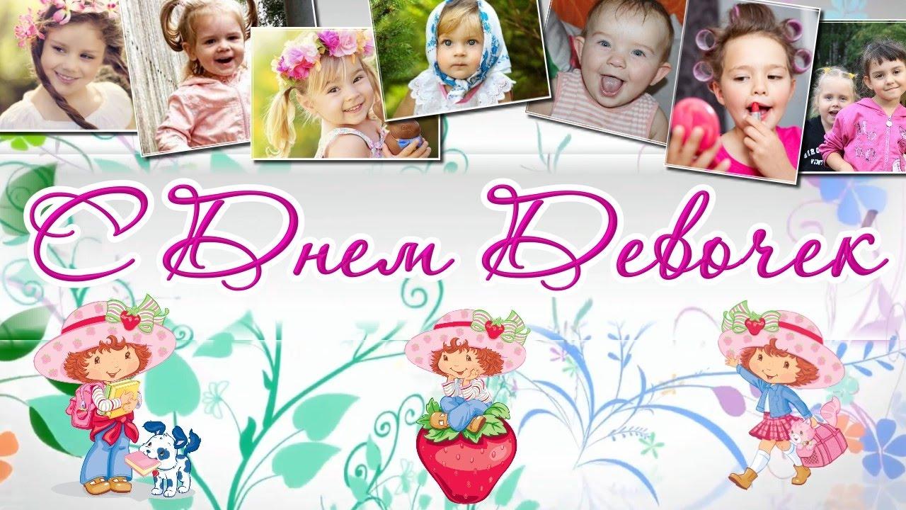 Открытки днем, с днем девочек 11 открытки