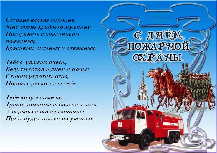 Днем рождения, открытка с днем пожарной охраны своими руками