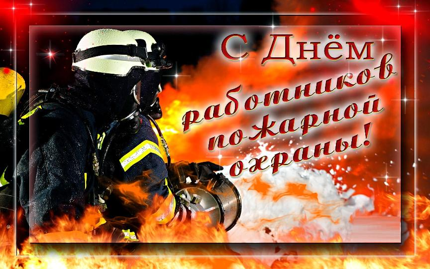 подтверждением фото поздравление с днем пожарной охраны это