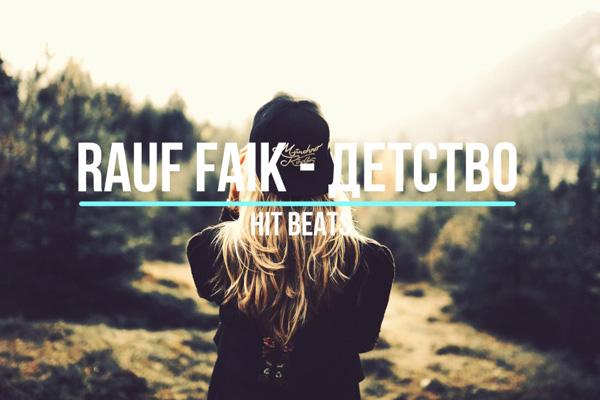 Текст песни детство Rauf Faik