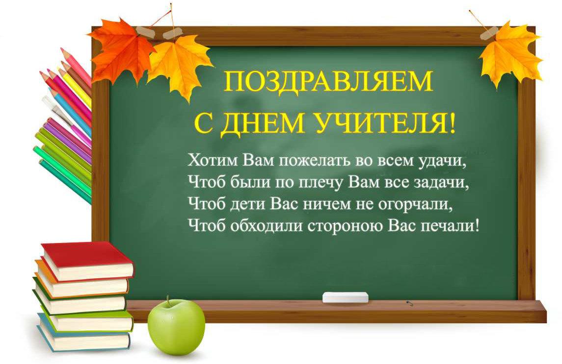 Поздравление ко дню учителя кратко