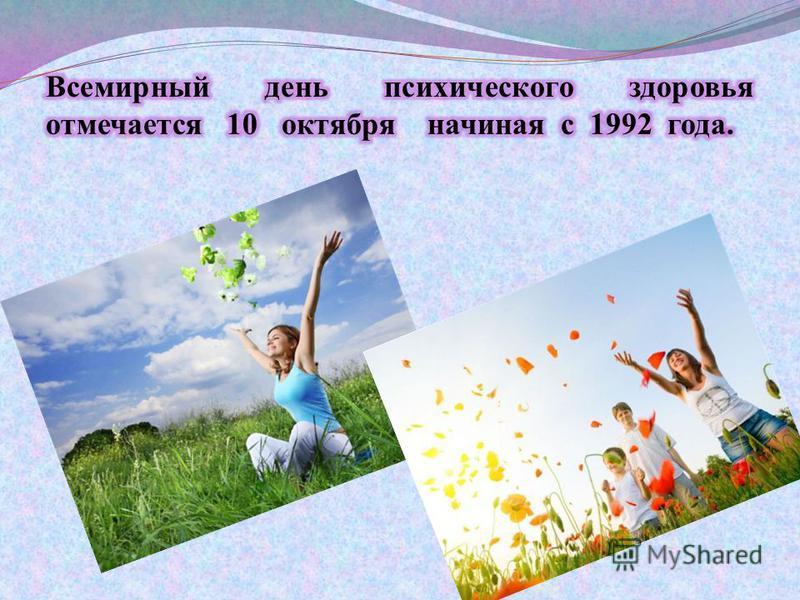 Изображение - Поздравление с днем психического здоровья slide_13