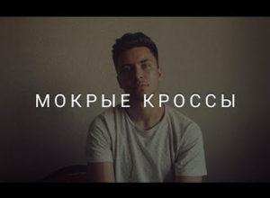 Тима Белорусских - Мокрые кроссы текст песни