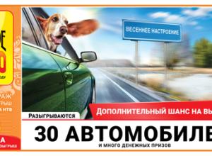"""""""Русское лото"""" 1276 тираж - Проверить билет"""